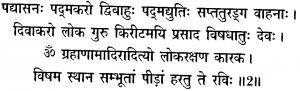 Dhyana Verse