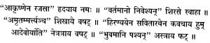 Surya Hridyaadinayas