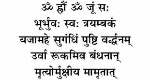 maha-mrityunjay-mantra